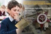 В Подмосковье стартовал конкурс сочинений среди школьников к 75-летию Победы