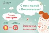В регионе начал работать единый call-центр системы родовспоможения «Стань мамой в Подмосковье». Позвонить можно ежедневно с 08:00 до 20:00 по бесплатному номеру 8 (800) 550-30-03.