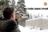 В Главгосстройнадзоре стартовала акция «#СтойСамострой»