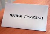 Приём Руководителя Администрации Истринского муниципального района Дунаева Андрея Геннадьевича в январе 2017 года