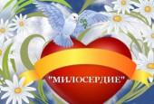В городском округе Истра продолжает свою работу Государственное бюджетное учреждение социального обслуживания Московской области пожилого возраста и инвалидов «Милосердие».