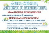 7 июля приглашаем вас в Дедовск на праздничные мероприятия, посвящённые Дню семьи, любви и верности.