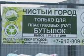 Активисты организовали проект «Чистый город – сиреневая Истра»