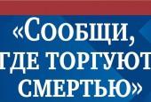 Истринцев призывают взаимодействовать с органами правопорядка в рамках антинаркотической акции «Сообщи, где торгуют смертью!»