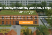 Жители Подмосковья выбрали дворы, которые будут благоустроены в 2019 году