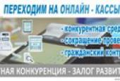 Онлайн-кассы – равные конкурентные условия для бизнеса, новые возможности гражданского контроля