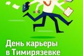 24 и 25 октября 2018 года университет имени К.А. Тимирязева проводит традиционный «День карьеры в Тимирязевке», который позволяет встретится и непосредственно пообщаться работодателям, руководству университета, факультетов, выпускающих кафедр, обучающимся