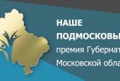 Начался прием заявок на участие в Губернаторском конкурсе «Наше Подмосковье»