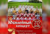16 февраля в 15.00 в Глебовском доме культуры состоится праздничный концерт, посвящённый 70-летию Народного коллектива «Ансамбль песни и танца».