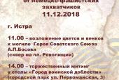 77 пет со Дня освобождения Истры от немецко-фашистских ватников 11.12.2018
