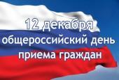 12 декабря, в День Конституции России, в городском округе Истра состоится приём населения