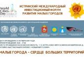 31 октября 2019 года с 10:00 до 17:00 состоится Истринский международный инвестиционный форум развития малых городов