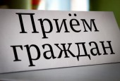 Приём Руководителя администрации городского округа Истра Дунаева Андрея Геннадьевича на ФЕВРАЛЬ 2018 года