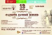 Уважаемые жители и гости Истринского городского округа! 13 июля в Истринском городском парке культуры и отдыха состоится Чехов-Фест ʺРадости дачной жизниʺ.