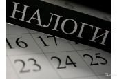ИФНС напоминает: срок уплаты по имущественным налогам – 1 октября