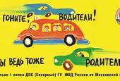 Сотрудники ГИБДД Московской области напоминают, что водителям следует обращать особое внимание на движение по эстакадам, мостам и путепроводам, поскольку именно в этих местах наиболее вероятно возникновение ледяной корки.
