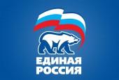 С 28 августа по 8 сентября в Истринском местном отделении партии «Единая Россия» пройдет прием жителей городского округа