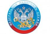 Услугами ФНС России можно воспользоваться на Портале госуслуг