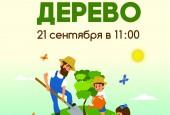 21 сентября по всему Подмосковью пройдет традиционная акция по посадке зеленых насаждений «Наш лес. Посади свое дерево».