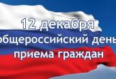 Информация о проведении общероссийского дня приёма граждан в День Конституции Российской Федерации 12 декабря 2016 года