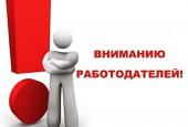 Памятка  работодателям, планирующим привлечение иностранных работников  из стран с визовым режимом  въезда в 2020-2021 гг.