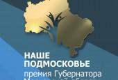 3 июня уже в шестой раз стартует областная премия «Наше Подмосковья», учреждённая в 2013 году губернатором Московской области А.Ю. Воробьёвым.