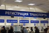 Новые правила регистрации транспортных средств в Госавтоинспекции МВД России вступят в силу 6 октября 2018 года