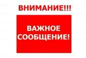 УФСБ России по городу Москве и Московской Области сообщает!
