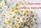 Дорогие жители Истринского муниципального района, сердечно поздравляю вас с прекрасным праздником - Днем семьи, любви и верности!