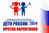 На территории городского округа Истра и всей Московской области в период с 11 по 20 ноября проходит второй этап межведомственной комплексной оперативно-профилактической операции «Дети России - 2019»