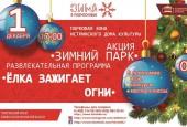 В Истре стартует областной проект «Зима в Подмосковье»