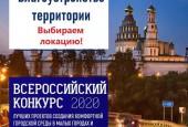 Городской округ Истра принимает участие во Всероссийском конкурсе лучших проектов создания комфортной городской среды в малых городах и исторических поселениях 2020