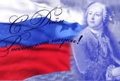 Поздравляем научных сотрудников с  Днем российской науки!
