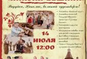 14 июля на территории, прилегающей к храму свт. Николая Чудотворца в селе Никулино, пройдёт Фестиваль русских традиций «Никола Вешний»