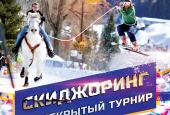 Приглашаем вас на 1-й Открытый турнир по Скиджорингу