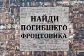 Совет ветеранов городского округа Истра и Военный комиссариат г. Истра Московской области извещают о начале акции «Найди погибшего фронтовика».