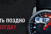 В Московской области стартовала социальная кампания «Некуда спешить»