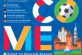 Истру внесли в путеводитель для болельщиков FIFA 2018!