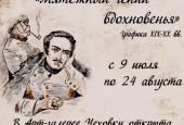 С 9 июля по 24 августа в арт-галерее Истринской центральной библиотеки А.П.Чехова вы сможете увидеть выставку «Мятежный гений вдохновения» Государственного музея-заповедника «Тарханы»