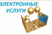 ГУ –  Управление ПФ РФ № 27 по г. Москве и Московской области приглашает граждан пользоваться государственными услугами ПФР в электронной форме.