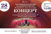 28 сентября в 14:00 приглашаем вас в Истринский дом культуры на концерт Народного коллектива «Академический хор»