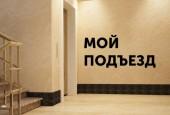 Реализация приоритетного проекта «Мой подъезд»