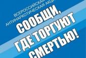 На территории городского округа Истра стартовала антинаркотическая акция  «Сообщи, где торгуют смертью!»