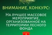 Конкурс на лучшее массовое мероприятие в Подмосковье продлен до 20 августа