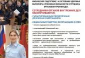 ОМВД России по городскому округу Истра приглашает на службу в Органы Внутренних Дел