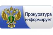 Истринская городская прокуратура разъясняет, что Федеральным законом от 03.04.2018 N 59-ФЗ внесении изменений в Жилищный кодекс Российской Федерации.