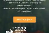Голосование за ремонт дорог на портале «Добродел»
