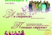 15 марта в Истринском доме культуры пройдёт весенний концерт
