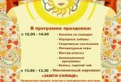 Праздничные мероприятия, посвященные празднованию Масленицы