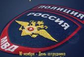 Уважаемые сотрудники и ветераны ОМВД по Истринскому району!